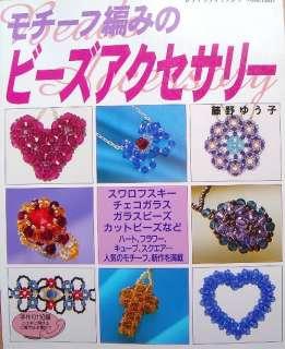 Motif Beads Accessory/Japanese beads Book/067