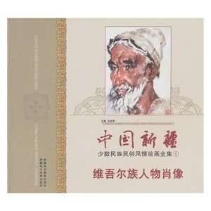 Works of Chinese painting style of Ethnic Minorities Uygur portraits
