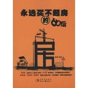 never afford housing 80 (9787538731842) XI MENG Books