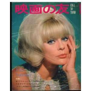 Sand Pebbles and Elke Sommer: Editors of Eiga No Tomo Magazine: Books