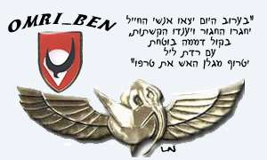 ISRAEL IDF ARMY SAYERET MAGLAN SPECIAL FORCE MINI PATCH