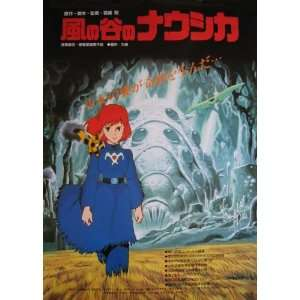 Nausicaa of the Valley of the Wind Poster Movie Japanese B