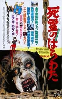 EVIL DEAD Movie Poster Horror II Bruce Campbell Sam Raimi Ash