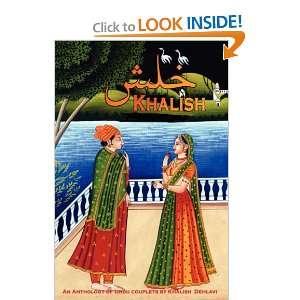 An Anthology of Urdu Couplets (9781425940218): Khalish Dehlavi: Books