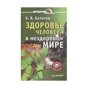Human health in an unhealthy world / Zdorove cheloveka v