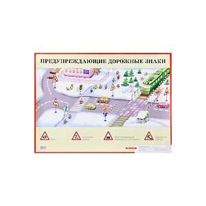 Warning signs a visual aid for preschool and early school age