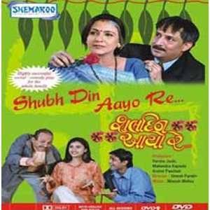 din aayo re: Deepak dave, sheetal rajda, manish mehta: Movies & TV