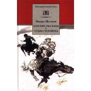 . Sudba cheloveka (Shkolnaya biblioteka): M. Sholokhov: Books