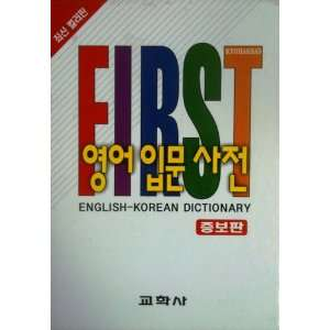 Kyohaksas First English Korean Dictionary Books