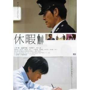 27x40 Kaoru Kobayashi Hidetoshi Nishijima Nene Otsuka: Home & Kitchen