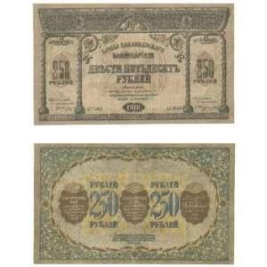 Russia 1918 250 Rubles, Transcaucasian Commissariat, Pick