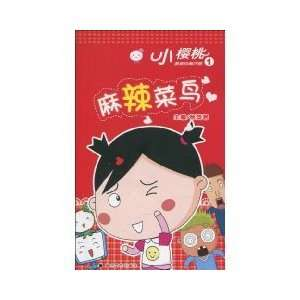 cherry four frame comic spicy rookie (paperback) Zhejiang Culure