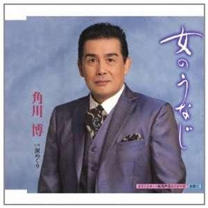 ONNA NO UNAJI HIROSHI KADOKAWA Music