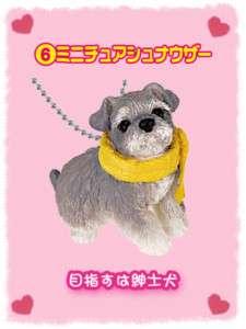 Re ment Miniature puppy Dog Figure Keychain Strap #06