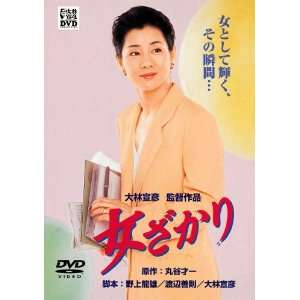 Japanese Movie   Onna Zakari [Japan DVD] DA 5119 Movies & TV