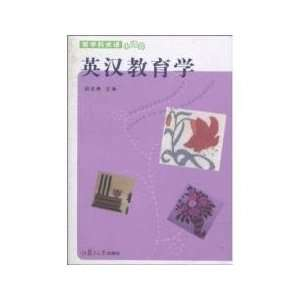 com New Discipline Terms Little Dictionary English chinese Education