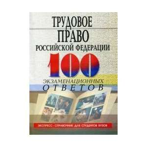 Labour Law of the Russian Federation. 100 test answers (Vol 4