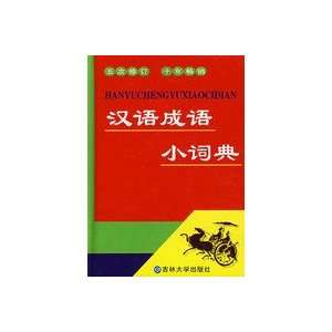 Little Dictionary of Chinese Idioms (Hardcover