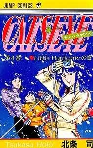 CATS EYE TSUKASA HOJO JAPANESE ANIME MANGA BOOK VOL.4