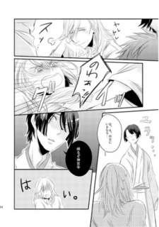 Uta no Prince sama YAOI Doujinshi  LOVERS GAME  Ren Masato