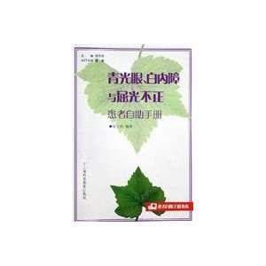 self help manual (patient self help guide book series) (9787542840516