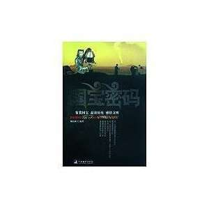 DAVID password (paperback) WEI QING SU