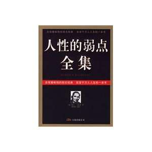 weakness of human nature, Complete (9787806018590): XI CUN