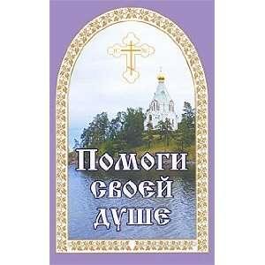 Protect your home evil Hosts heaven Zashchiti svoy dom ot
