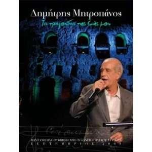 Ta tragoudia tis zois mou (2CD Live 2009) Mitropanos