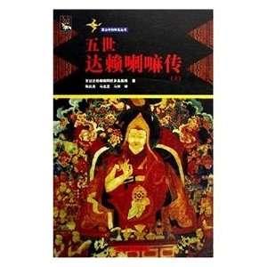 ) (9787800575464) WU SHI DA LAI LA MA A WANG LUO SANG JIA CUO Books
