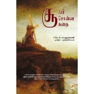 Sufi Sonna Kadhai (Tamil Edition) (9788183681155) Mr